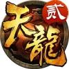 天龙八部3D V1.305.0.0 新快版