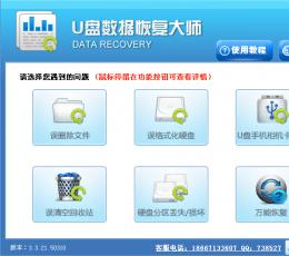 U盘数据恢复软件大师(免注册码) V8.9 官方破解版