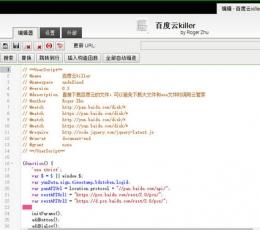 百度网盘助手油猴脚本 V2.4.7 最新版