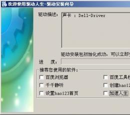Realtek ALC269 HD Audio声卡驱动
