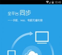 乐视云盘安卓版_乐视云盘手机客户端V3.0.2安卓版下载