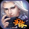 武缘 V1.0.12 新快版
