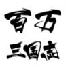 百万三国志 V1.0 安卓版