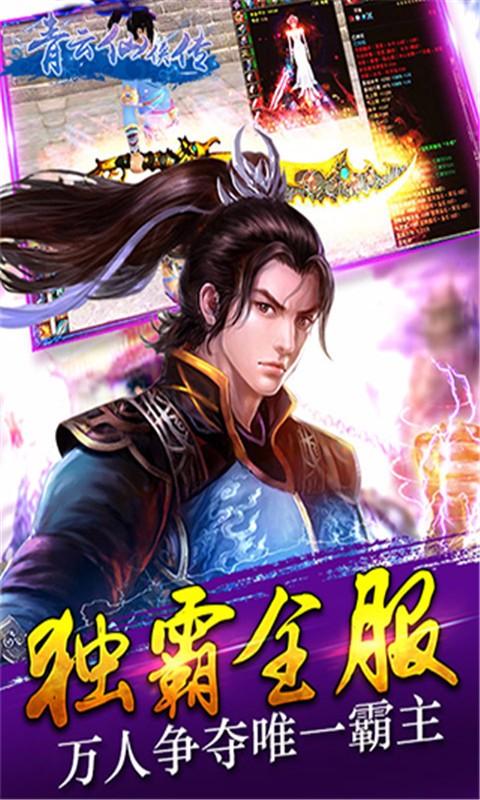 青云仙侠传V1.0.6 新快版