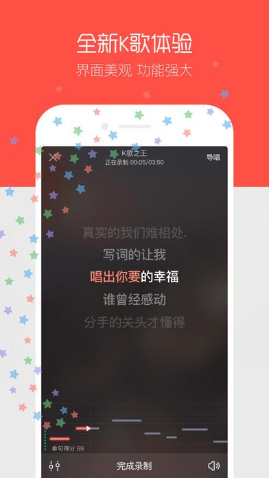 唱吧V7.6 iPhone版