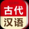 古代汉语词典 V2.9.2 安卓版