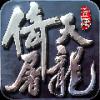 倚天屠龙记V1.2.0 新快版
