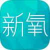新氧 V6.4.4 iPhone版