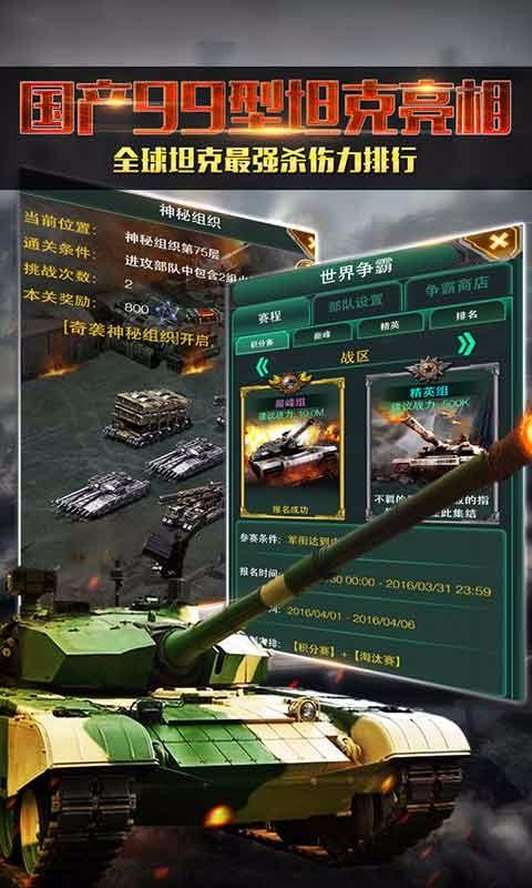 红警前线V1.7.2 新快版