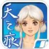 轩辕剑叁外传之天之痕 V1.5.5 新快版