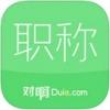 会计职称随身学 V4.0.1 iPhone版
