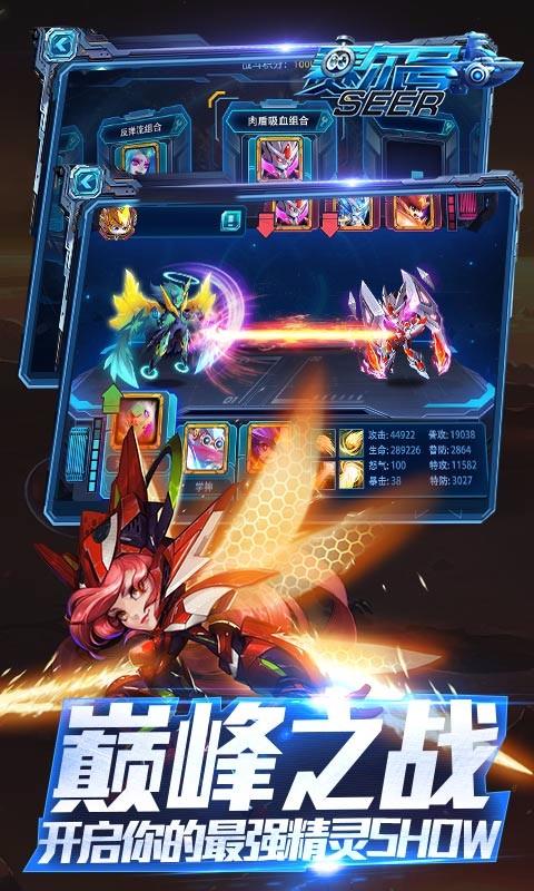 赛尔号超级英雄V2.2.0 新快版