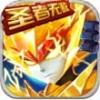 赛尔号超级英雄 V2.2.0 新快版