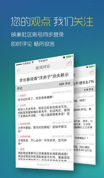 映象新闻V3.7 安卓版