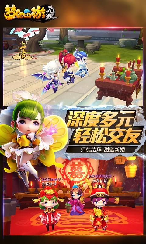 梦幻西游无双版V1.2.6 新快版截图4