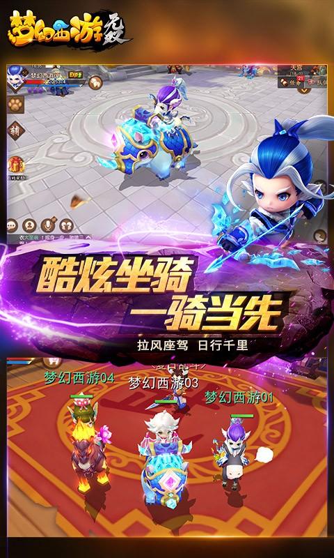梦幻西游无双版V1.2.6 新快版截图3