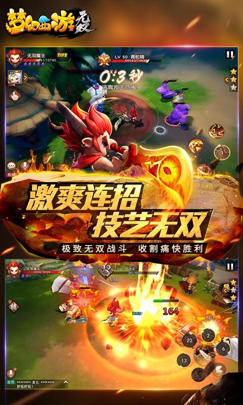 梦幻西游无双版V1.2.6 新快版截图2