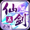 仙剑奇侠传五前传V1.6.1 新快版
