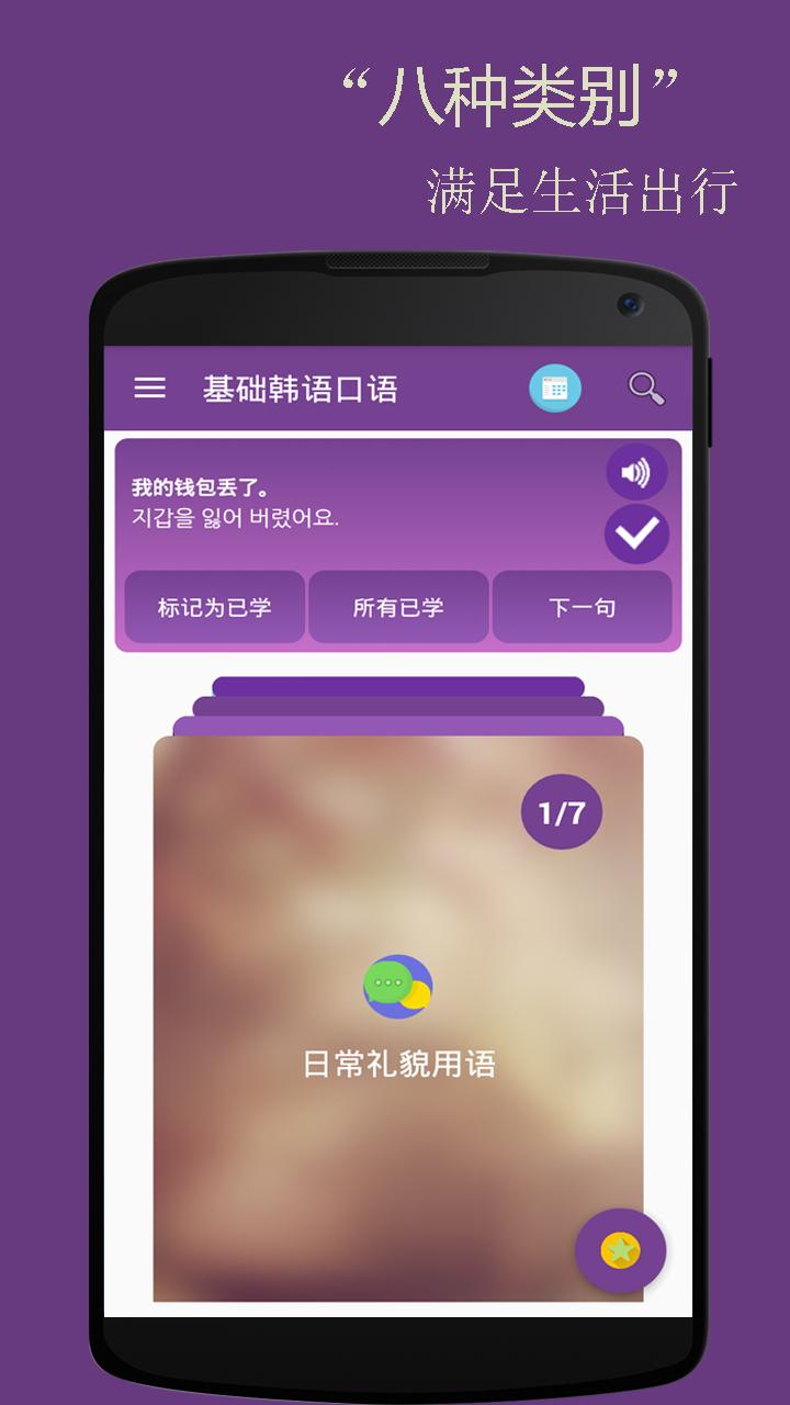 基础韩语口语V2.0.5 电脑版