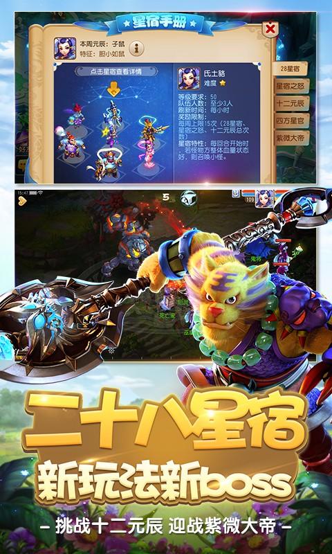 梦幻西游V1.98.0 新快版