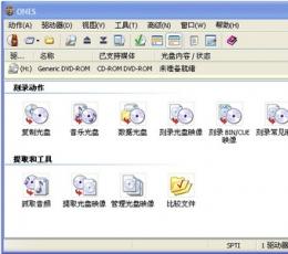 光盘刻录软件(ONES) V2.1.0.358 绿色版