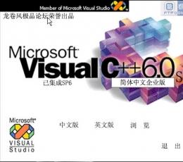 vc++6.0(Visual C++)简体中文企业版