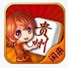 闲来贵州麻将辅助 V1.0.4 安卓版