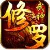 修罗武神V2.2.1 全民助手版