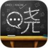 晓黑板 V3.0.7 iPhone版