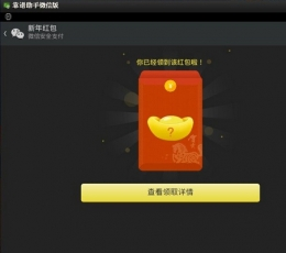 微信抢红包电脑版_电脑自动抢红包软件V2.5官方免费版下载