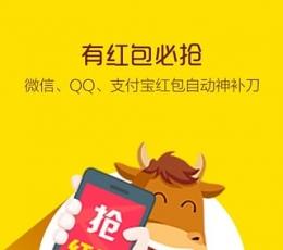 狂牛微信红包牛牛作弊器V1.0 安卓版