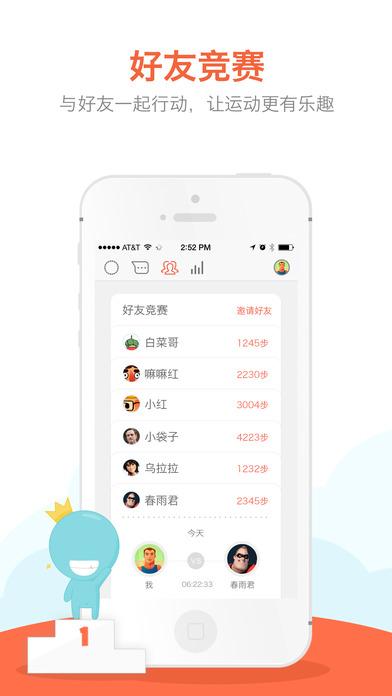 春雨计步器V2.0.9 iPhone版