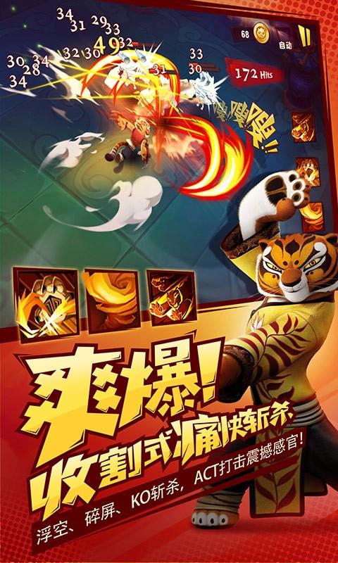 功夫熊猫3V1.0.39 全民助手版