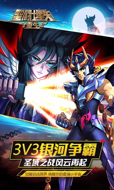 圣斗士星矢:重生V1.4.0 全民助手版