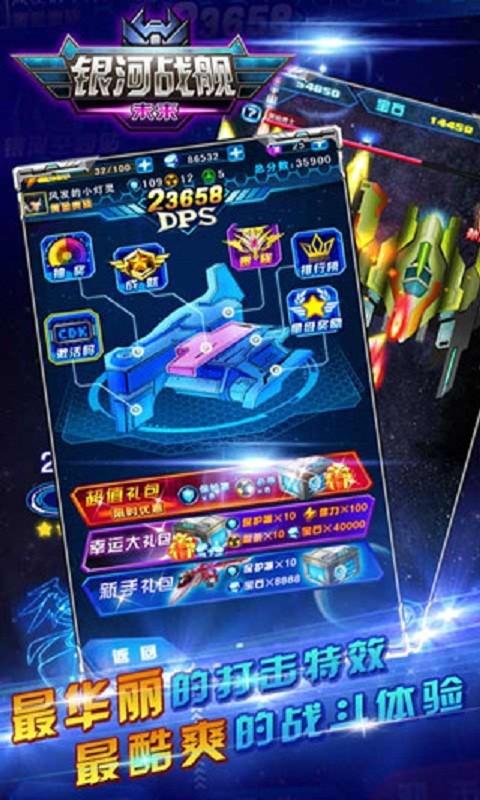 银河战舰:未唻V1.4.3 电脑版大图预览_银河战舰