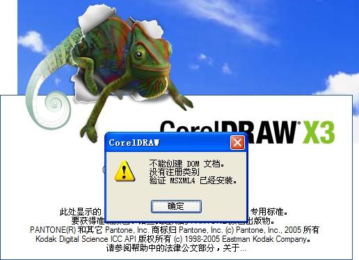 coreldraw x5 破解补丁 绿色版