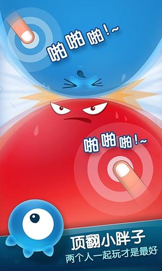 红蓝大作战2V1.5.8 破解版
