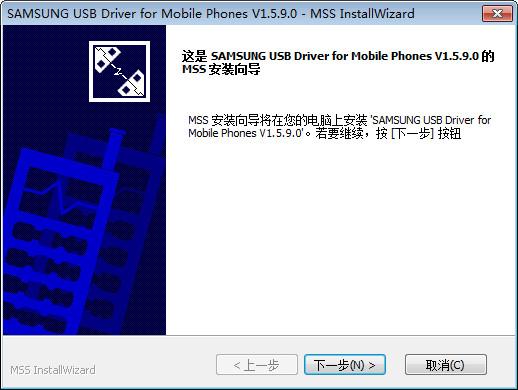 三星usb手机驱动 V1.5.9 最新版