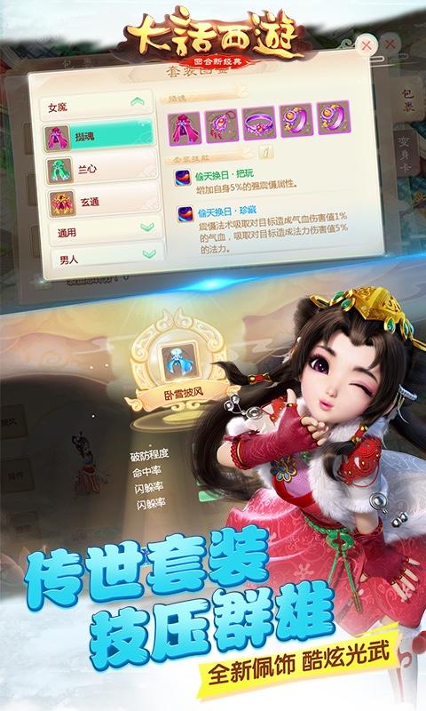 大话西游V1.1.59 全民助手版