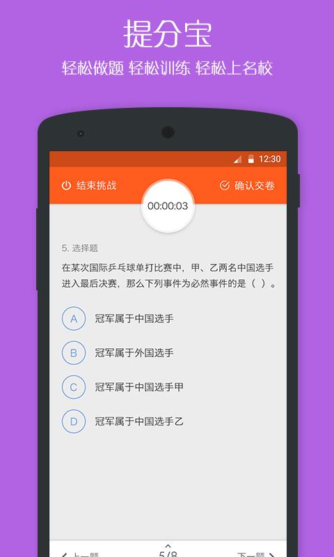 学乐云教学V3.8.0 电脑版