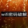 wifi暴力破解器 V2.0 最新版