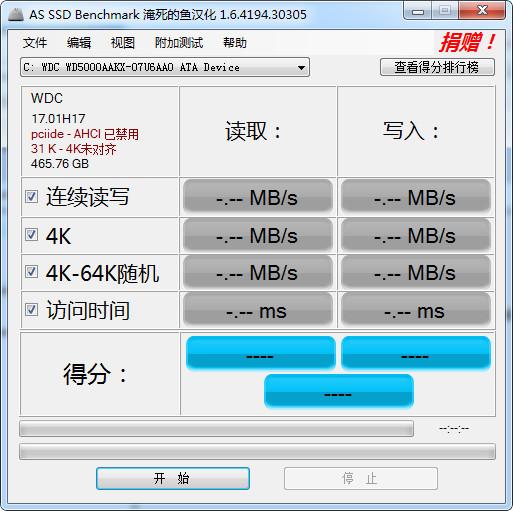 固态硬盘性能测试(AS SSD Benchmark) V1.8.5636.36856 中文绿色版