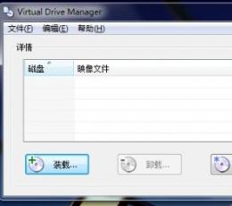 vdm虚拟光驱(Virtual Drive Manager) V1.32 汉化修正版