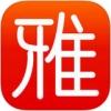 广雅听书 V1.0 iPhone版