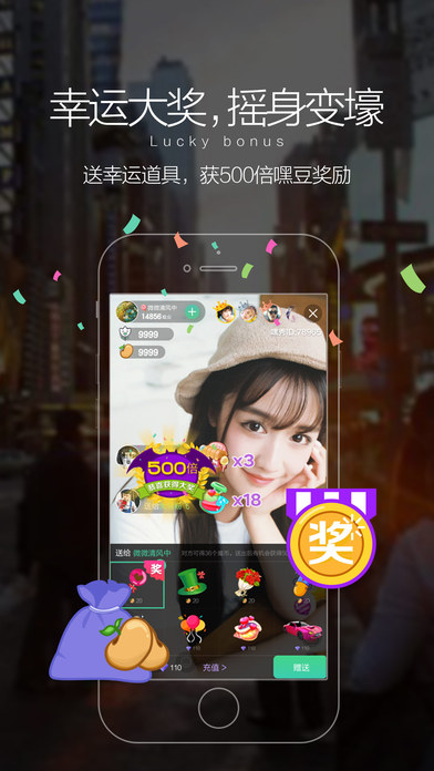 嘿秀直播V2.5.1 iPhone版