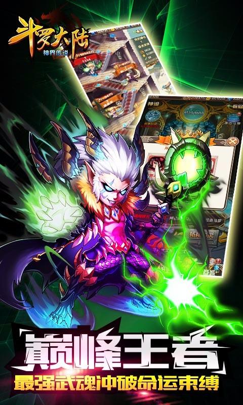 斗罗大陆神界传说V2.0.2 全民助手版