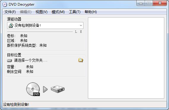 dvd decrypterV3.5.4.0汉化绿色版