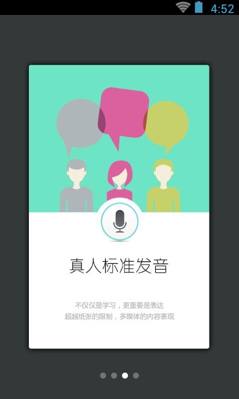 日语发音单词会话V2.9.2 安卓版