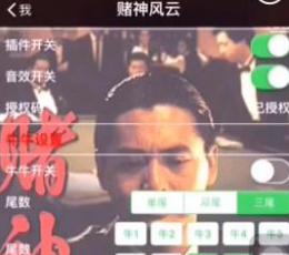 赌神风云微信抢红包全能版_赌神风云全能版2017V1.0安卓版下载
