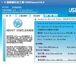 USBCleaner V6.0 官方版